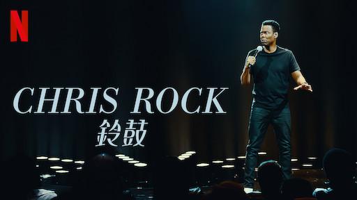 Chris Rock:鈴鼓