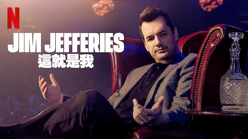 Jim Jefferies:這就是我