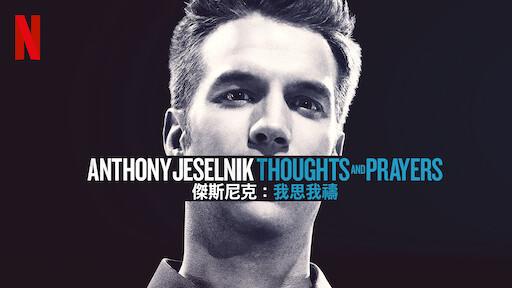 傑斯尼克:我思我禱