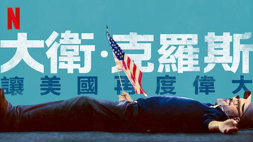 大衛·克羅斯:讓美國再度偉大!