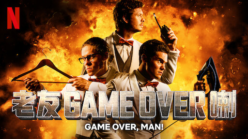 老友 Game Over 喇