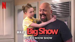 摔角老豆 Big Show