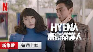 Hyena:富豪辯護人