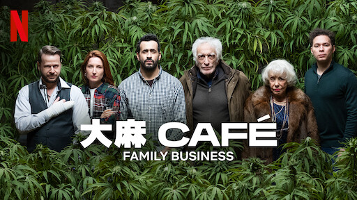 大麻 Café