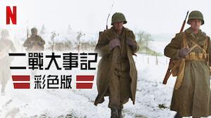 二戰大事記(彩色版)