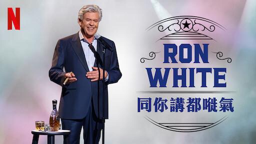 Ron White:同你講都嘥氣