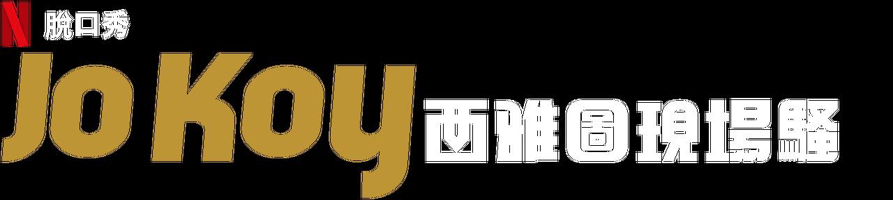 Jo Koy:西雅圖現場騷